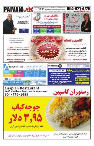 b7711878c Paivand 1191 by Paivand Media Group - issuu