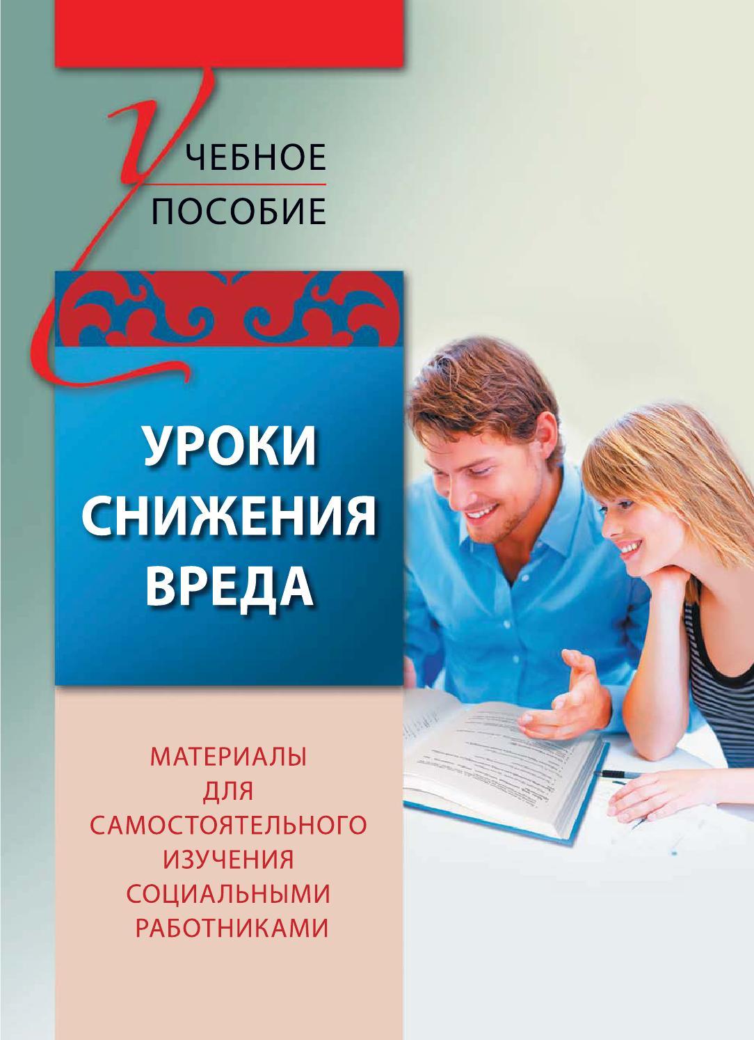 pdf Microeconomics: Institutions,
