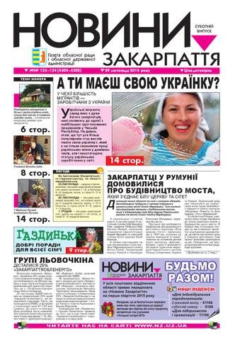 Novini 29 11 2014 №№ 133—134 (4304—4305) by Новини Закарпаття - issuu 2b2eb9568883e