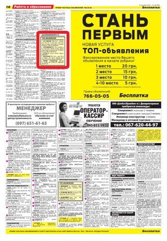 Знакомств интернет днепропетровске газета в