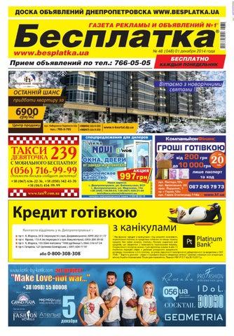 Besplatka dnepropetrovsk 01 12 2014 by besplatka ukraine - issuu 7318722d492