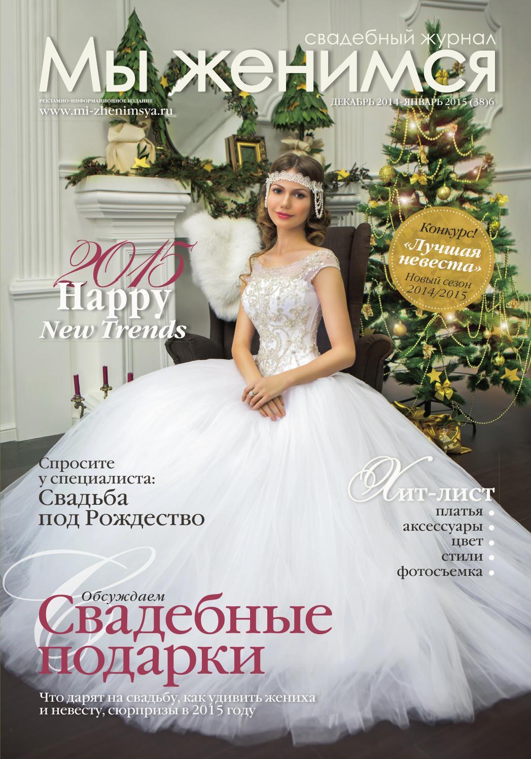 Мы женимся №38(6). Декабрь 2014 г. - январь 2015 г. by Мы женимся - issuu 80782fab57a5f