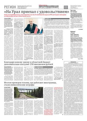 Газета свежие объявления екатеринбург