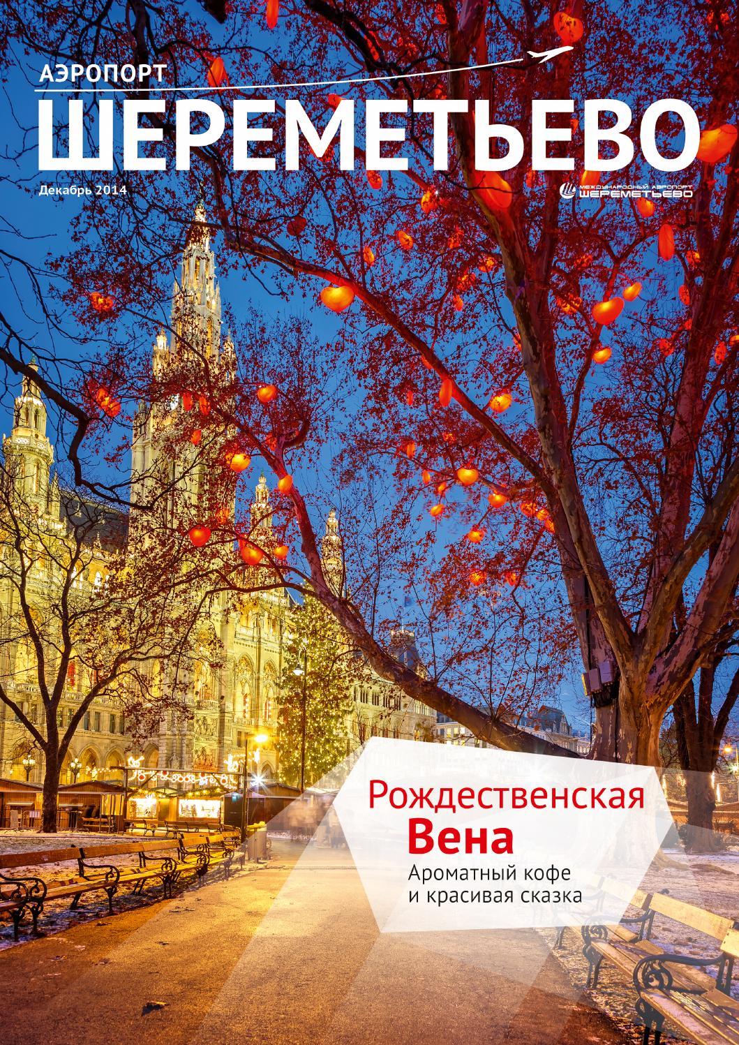 e053149a4 Sheremetyevo #24 by Sheremetyevo Airport Official Magazine | EMS Agency -  issuu