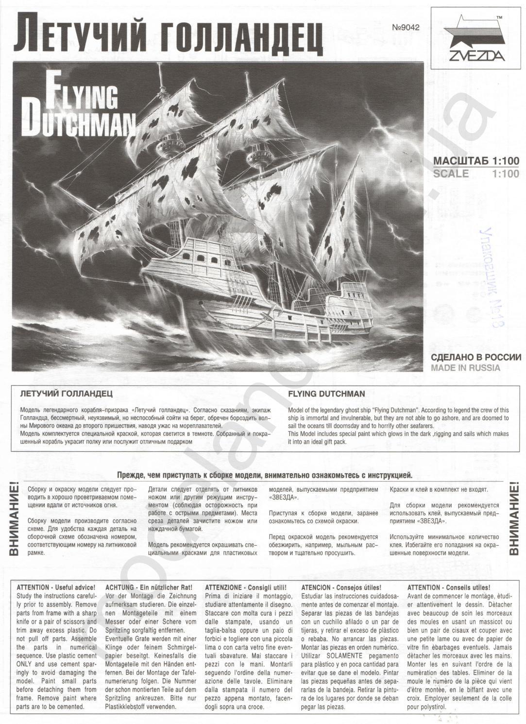 схема сборки корабля летучий голландец