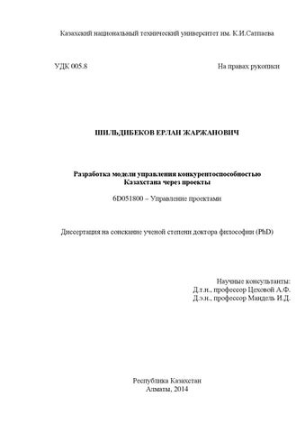 n диссертация исаховой ас by narxoz university issuu