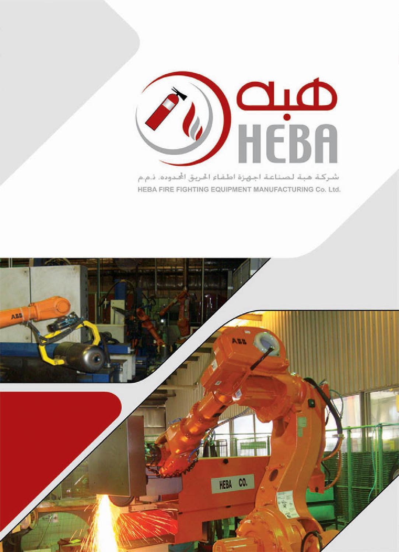Heba Factory Catalogue by Mohannad Faysal - Issuu