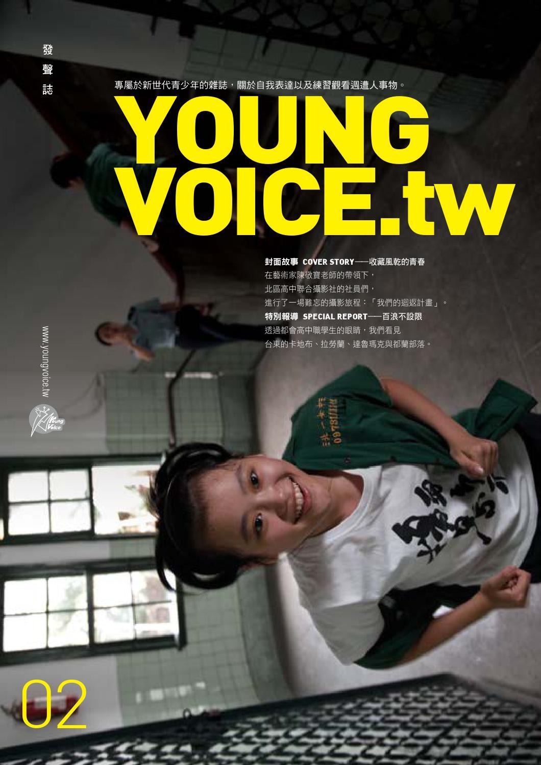 發聲誌第二期by Young Voice Issuu