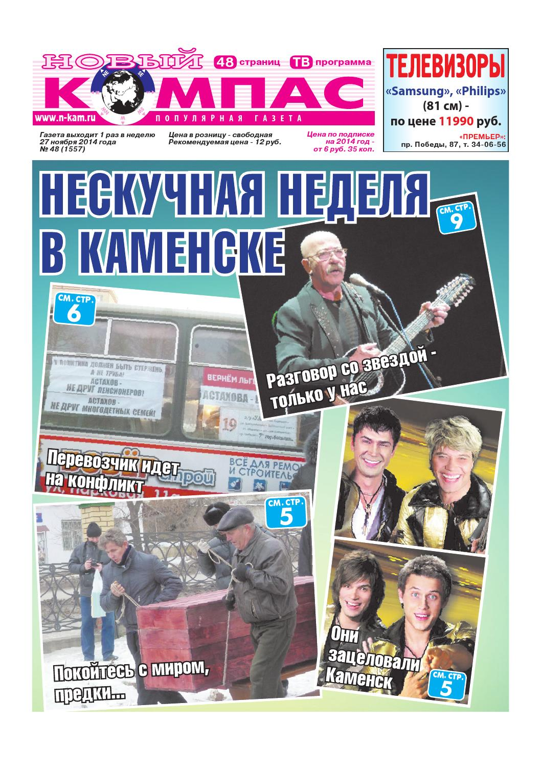 Голая Екатерина Лапина На Коне – Дмб-003 (2001)