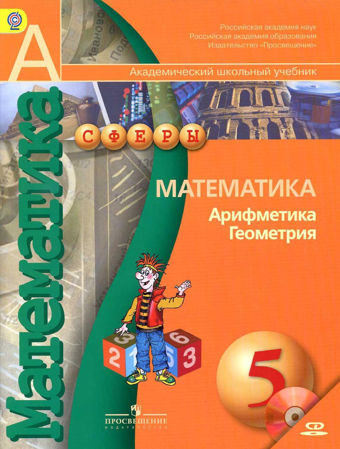 Математика решебник ответы класс школьный учебник академический 5