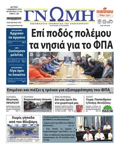 Δευτέρα 1 Δεκεμβρίου 2014 by Εφημερίδα Γνώμη - Gnominews.gr - issuu 7466404d70d
