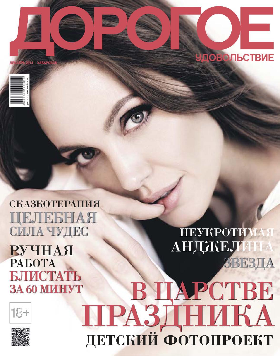 5726cdfdf2de Dorogoe Udovolstvie Khv 2014-12 by Portal 27 - issuu