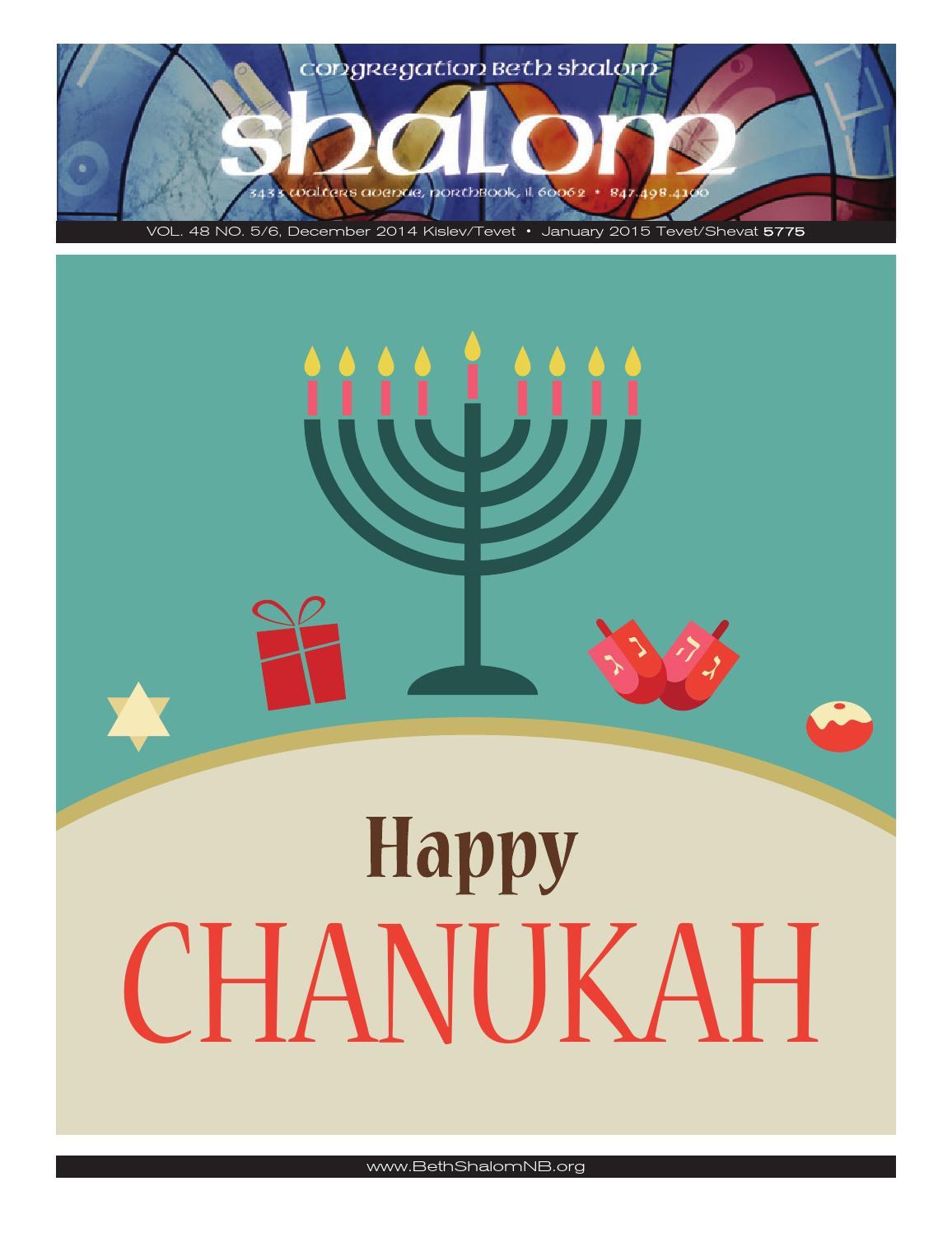 Congregation Beth Shalom Dec 14 Jan 15 By Dfriedman Issuu