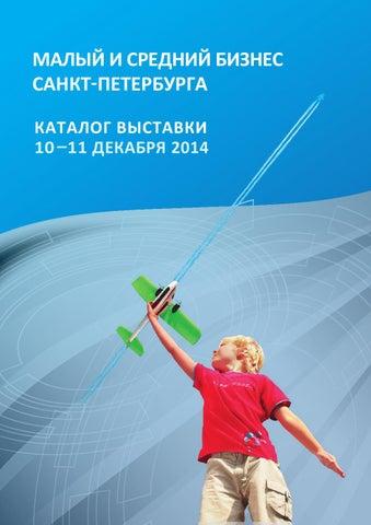 Малый и средний бизнесс Санкт-Петербурга by ExpoForum International ... 0465423ba12