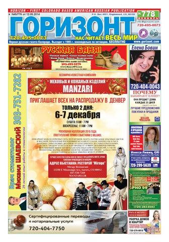 3483c81197b7 Горизонт N45 778 by Gorizont Russian Newspaper - issuu