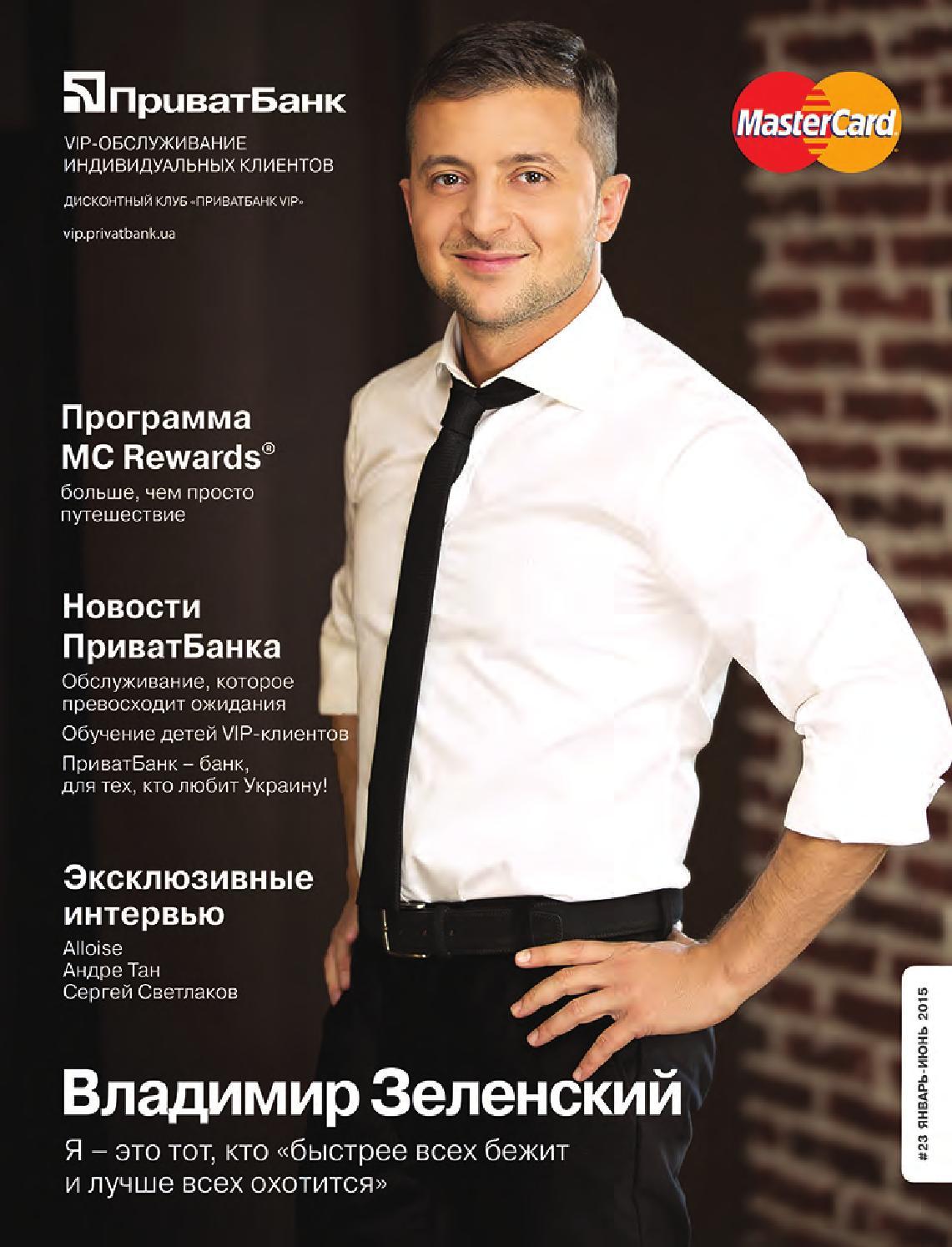 Pb 23 rus by week-end week-end - issuu 79cb7091318