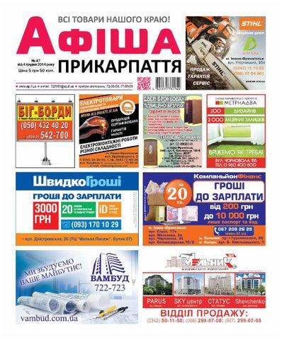131a174aebf9 afisha651 (47) by Olya Olya - issuu