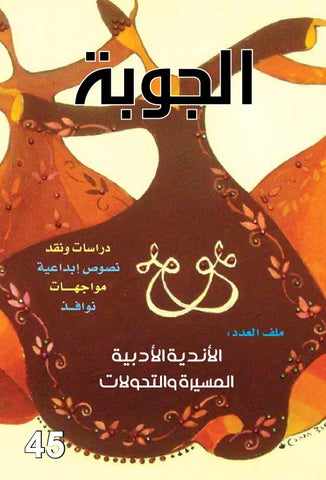 da7e3a5a69581 45 joba web by مجلة الجوبة - issuu