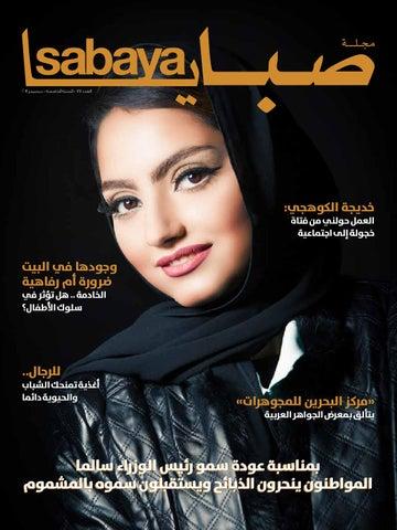 fe588d139 مجلة صبايا مايو 2015 by Sabaya Magazine - issuu