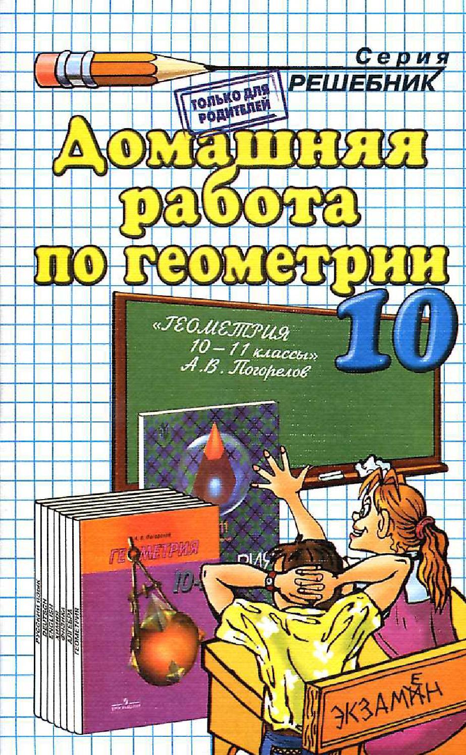 10 класс учебнику погорелова решебник 11