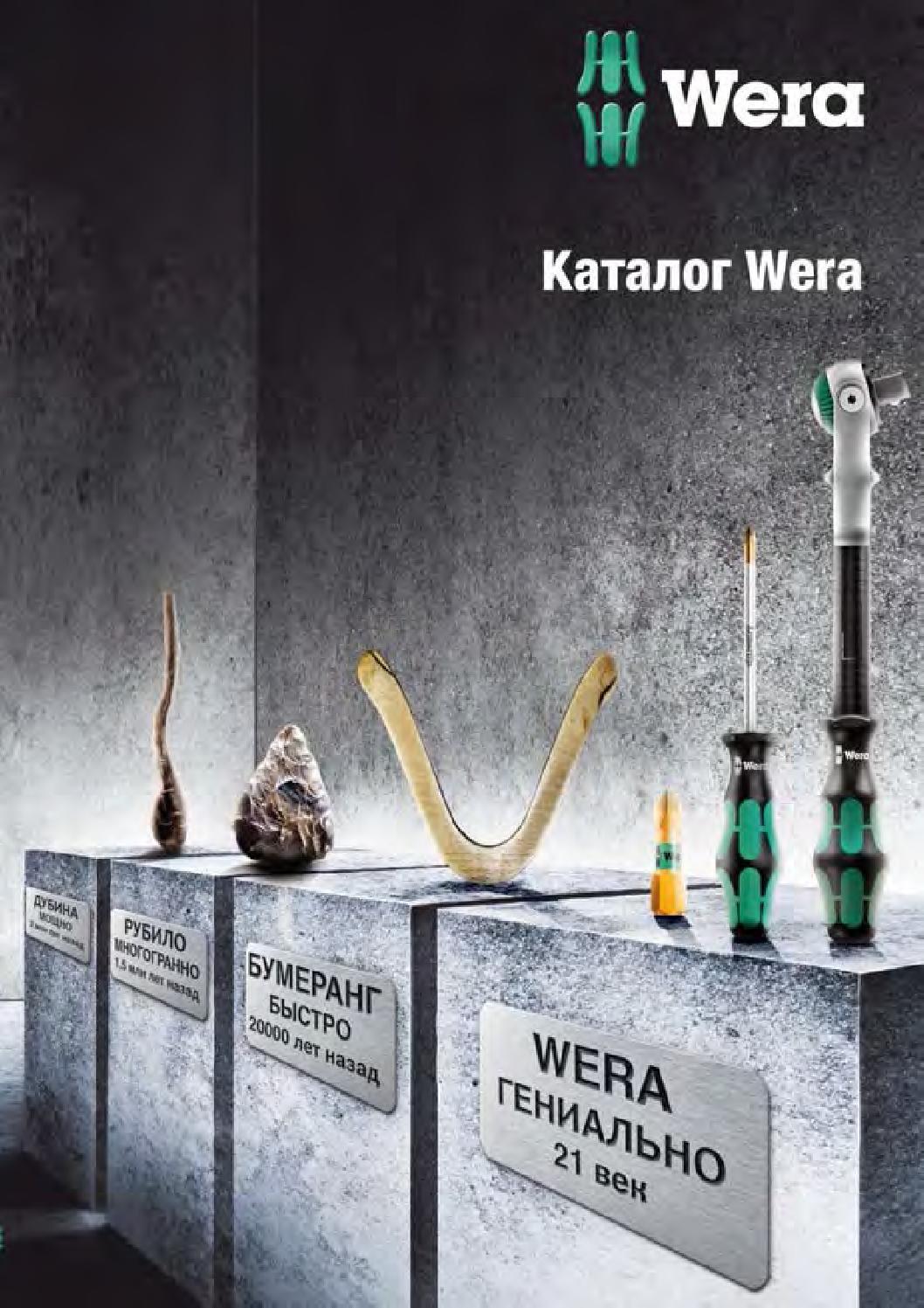 Wera Series 19 871//19 Standard Bit TORQ-SET Mplus 9//16