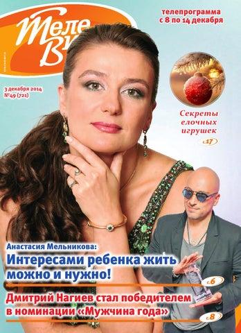 Анастасия мельникова выпала сиська