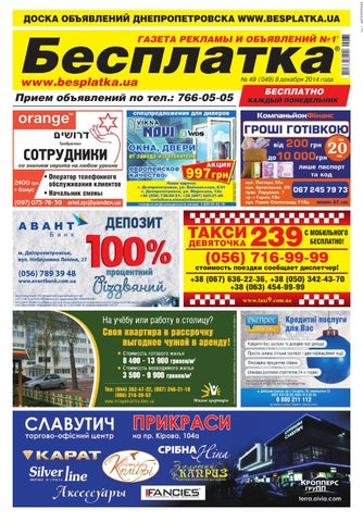 Besplatka dnepropetrovsk 08 12 2014 by besplatka ukraine - issuu a4ee37b7df9