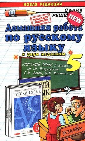 Гдз русский 9 класс разумовская 2006