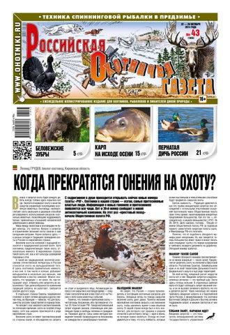 В национальном парке «Орловское полесье» идет облава на хищников