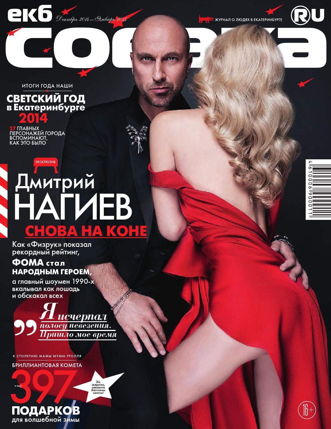 kak-chisto-russkie-televedushie-prohodyat-kasting-cherez-seks-gorode-surgut-zakazat