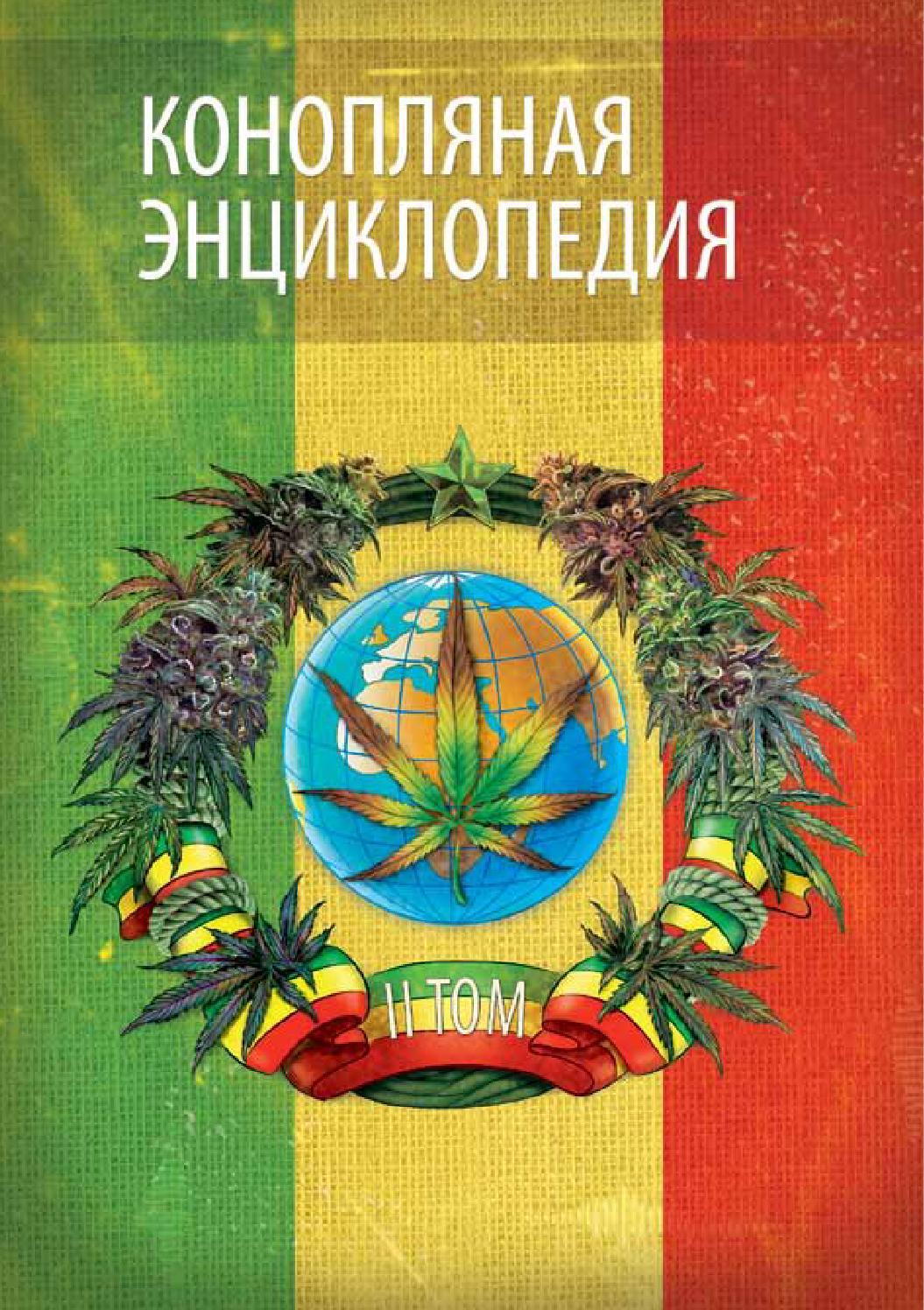 Книга по выращиванию марихуану конопля говоришь