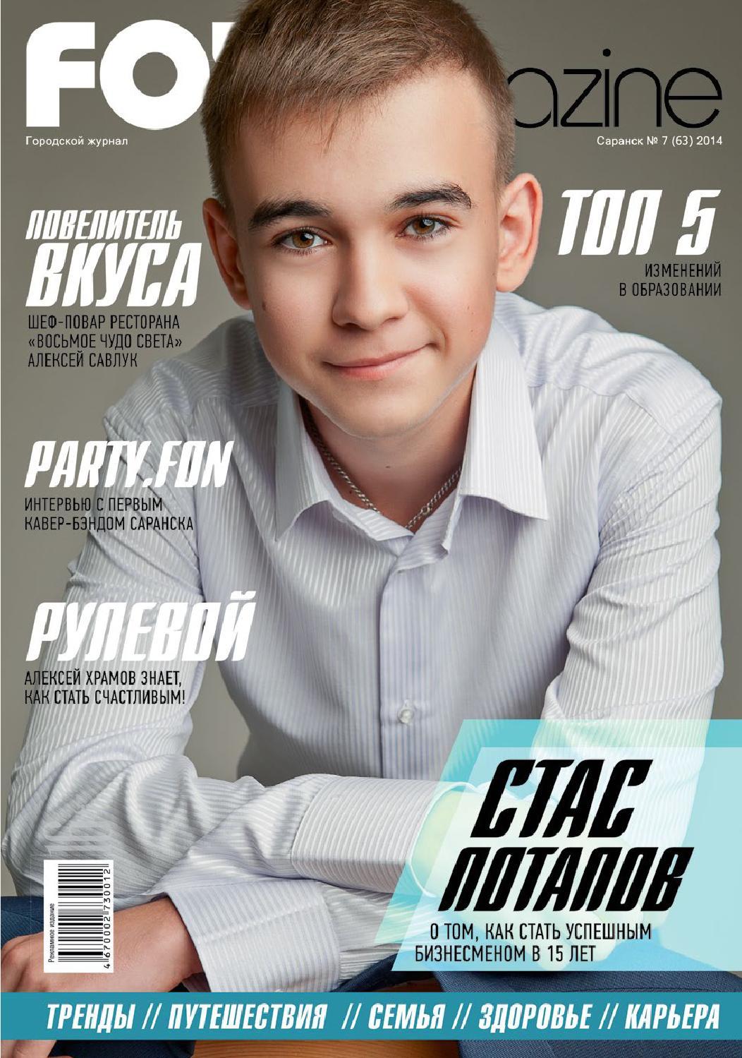 Лечение заикания: как от него избавиться, Журнал Cosmopolitan 108