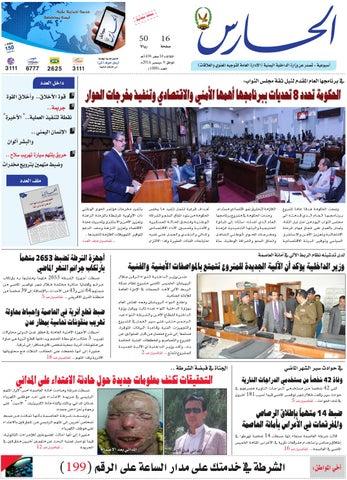 3d3edb4b5 الحارس1000 by الإعلام الأمني اليمني - Yemen Security Media - issuu