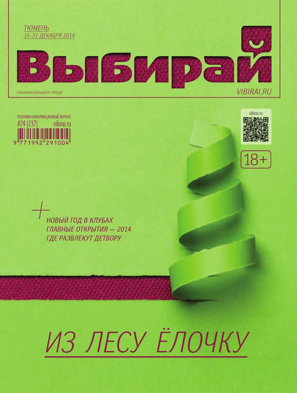 лазерная эпиляция форум киев