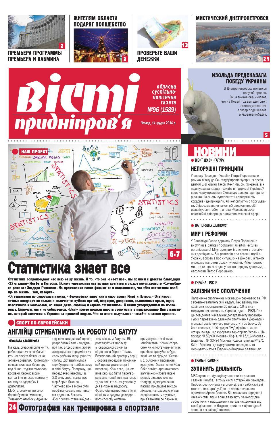 1589 by вести приднепровья - issuu 97ec4c9473397