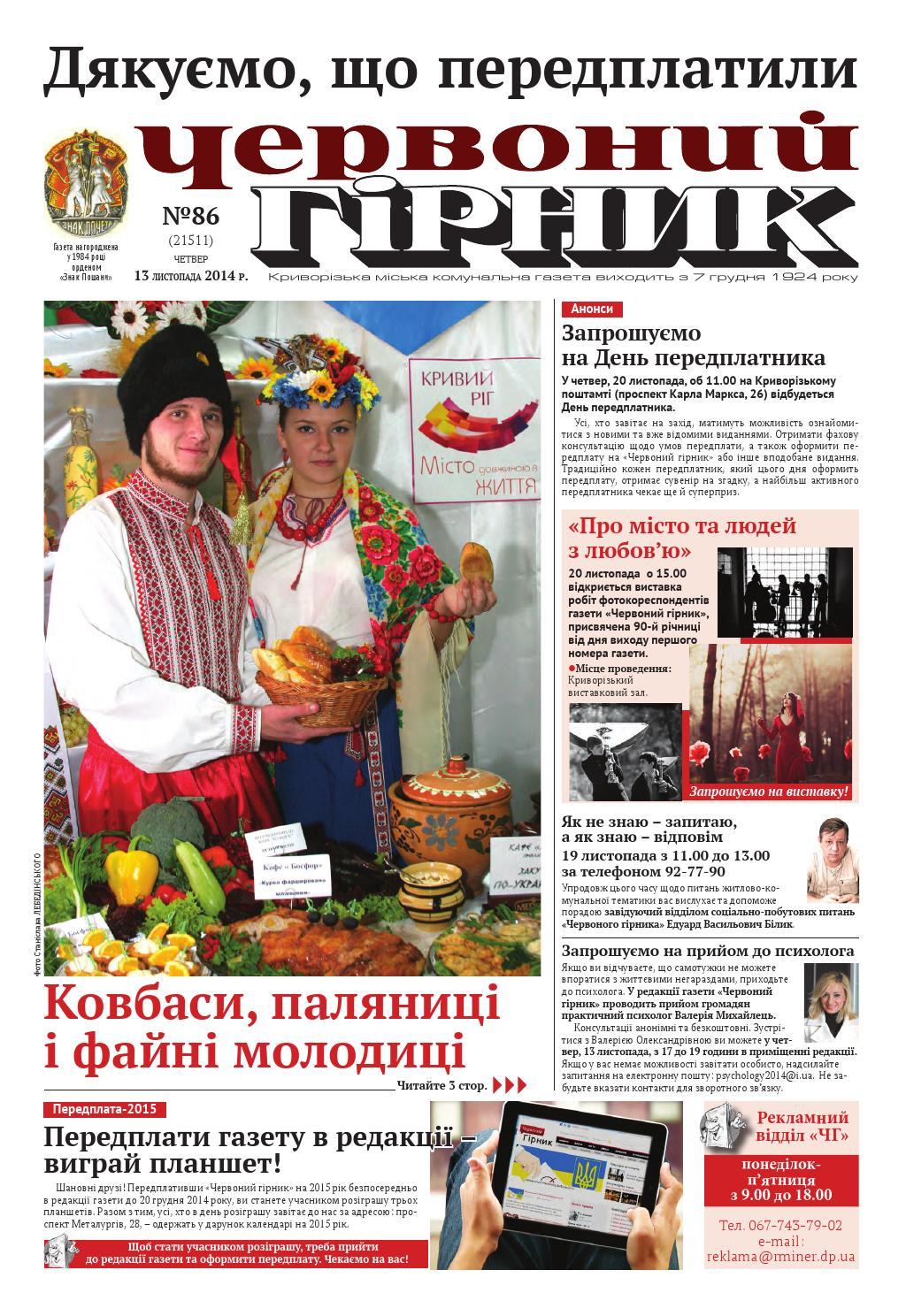 Червоний гірник №86 (21511) by The newspaper