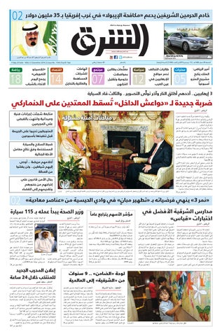 4ae722624 صحيفة الشرق - العدد 1104 - نسخة الدمام by صحيفة الشرق السعودية - issuu