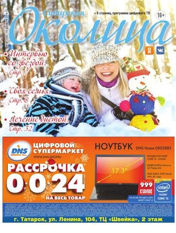 679cf21d845 Okolica 49 by Sibirskaya okolica - issuu