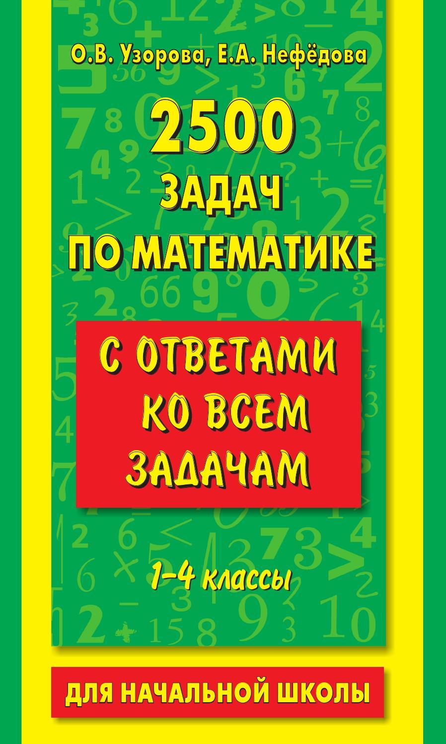 Задачник По Математике За Курс Начальной Школы Федорова
