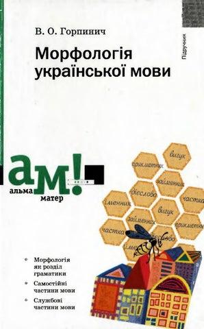 Опорн конспекти з укра нсько мови