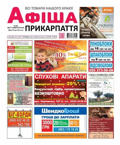 93d22c1ab05180 afisha652 (48) by Olya Olya - issuu