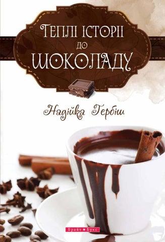 Надійка Гербіш Теплі історії до шоколаду by Natalia Borshch - issuu b0c53f2532176