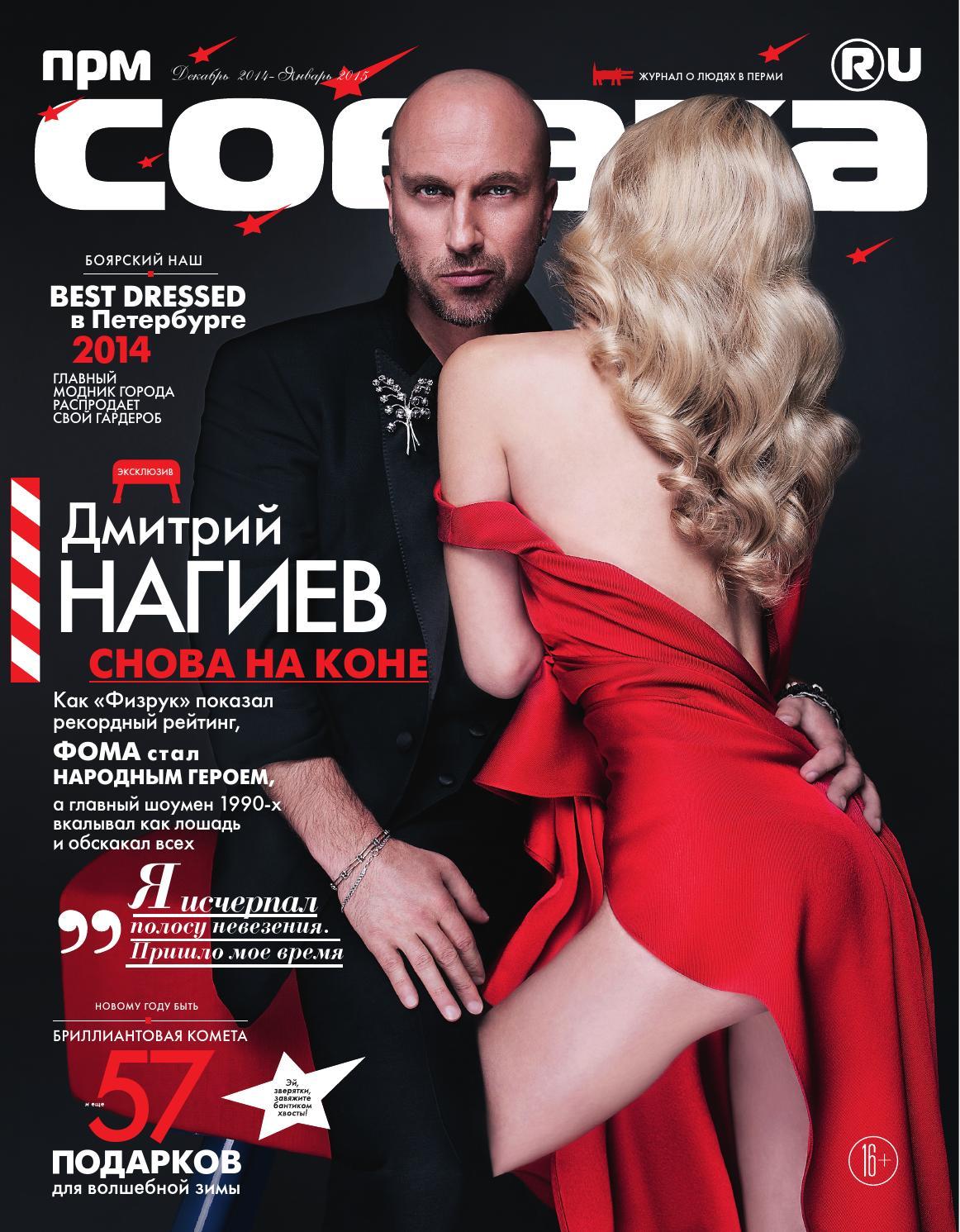 Агафонова Анна Пермь Голая