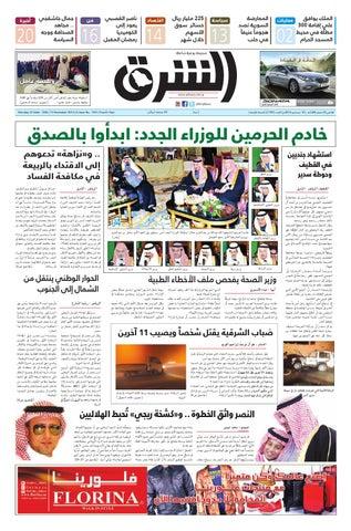 3b4e78089 صحيفة الشرق - العدد 1107 - نسخة جدة by صحيفة الشرق السعودية - issuu