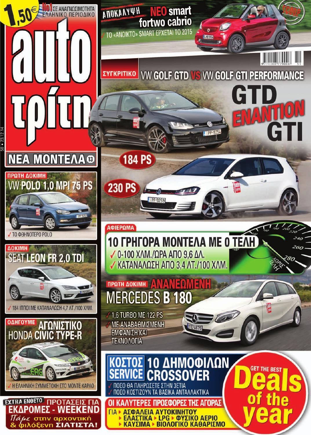Atr 50 2014 by autotriti - issuu 5dd52999277