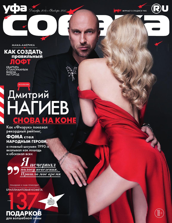 Sobaka december january 2014 2015 by Allen Enikeev - issuu 9fbd62b7170