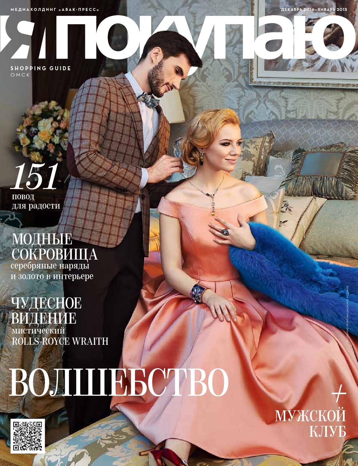 12efb63371d Shopping Guide «Я Покупаю.Омск» декабрь 2014 – январь 2015 by Shopping  Guide «Я Покупаю.Омск» - issuu