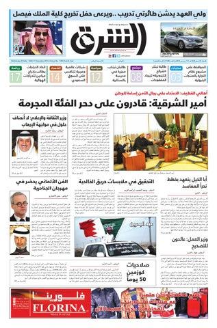 aa10ae574 صحيفة الشرق - العدد 1109 - نسخة الرياض by صحيفة الشرق السعودية - issuu