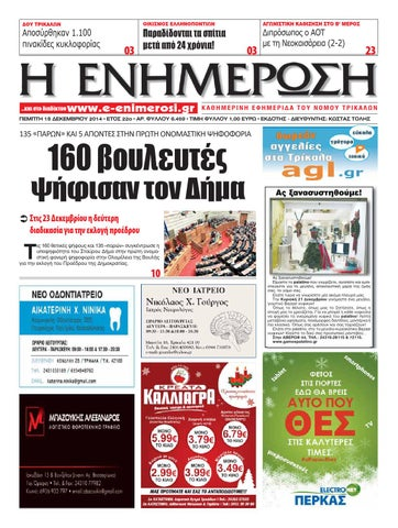 ΕΝΗΜΕΡΩΣΗ by ENHMEROSH - issuu 71e0569d047