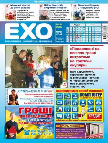 Газета «ЕХО» №51(591) by Тижневик «ЕХО» - issuu 5489bf2fbeab0